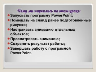 Чему мы научились на этом уроке: Запускать программу PowerPoint; Помещать на