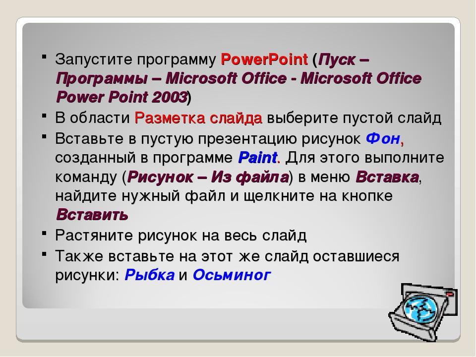 Запустите программу PowerPoint (Пуск – Программы – Microsoft Office - Microso...