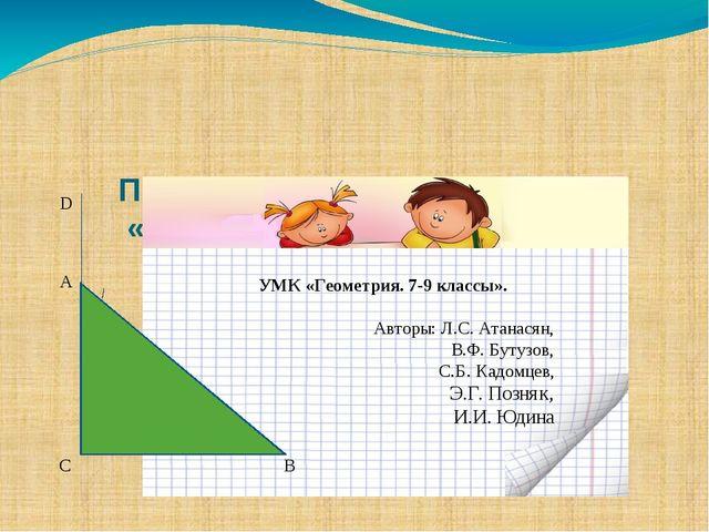 Презентация к уроку по теме: «Сумма углов треугольника. Внешний угол». УМК «...