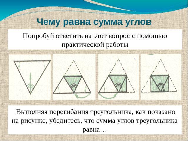 Чему равна сумма углов треугольника? Попробуй ответить на этот вопрос с помощ...
