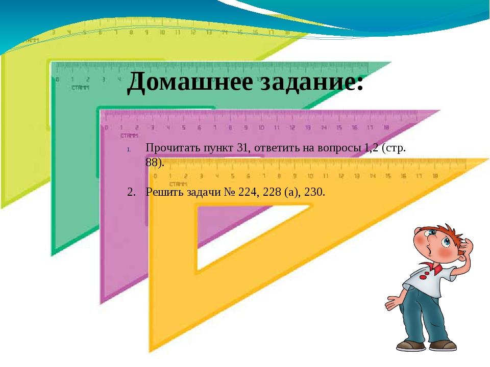 Домашнее задание: Прочитать пункт 31, ответить на вопросы 1,2 (стр. 88). 2. Р...