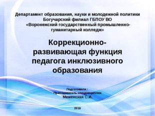 Департамент образования, науки и молодежной политики Богучарский филиал ГБПО