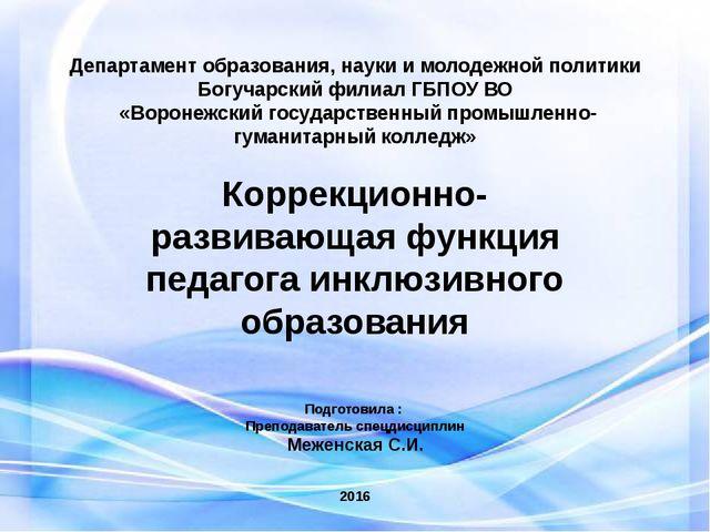 Департамент образования, науки и молодежной политики Богучарский филиал ГБПО...