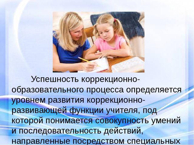 Успешностькоррекционно-образовательного процесса определяется уровнем раз...