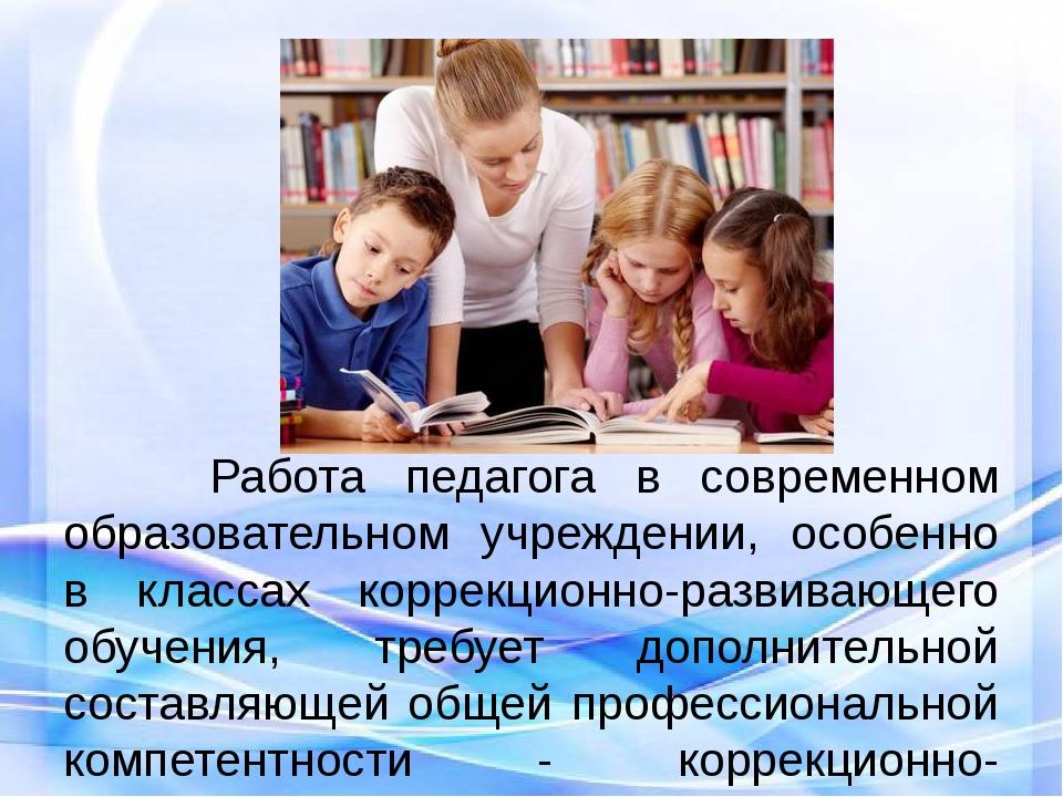Работа педагога в современном образовательном учреждении, особенно в клас...