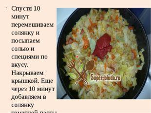 Спустя 10 минут перемешиваем солянку и посыпаем солью и специями по вкусу. На