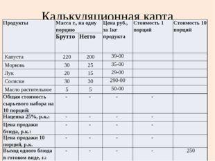 Калькуляционная карта Продукты Масса г., на одну порцию Цена руб., за 1кг про