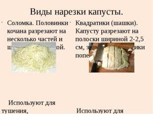 Виды нарезки капусты. Соломка. Половинки кочана разрезают на несколько частей