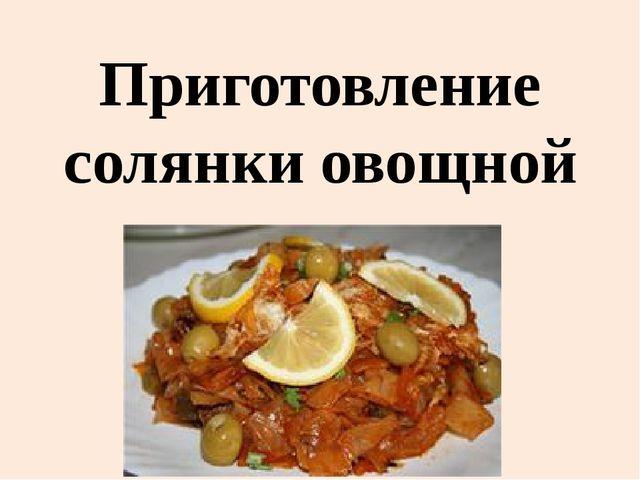 Приготовление солянки овощной