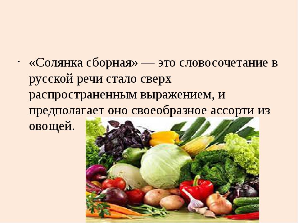 «Солянка сборная» — это словосочетание в русской речи стало сверх распростра...