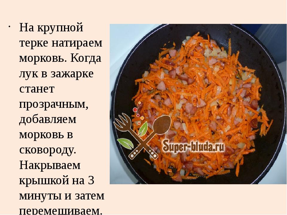 На крупной терке натираем морковь. Когда лук в зажарке станет прозрачным, доб...