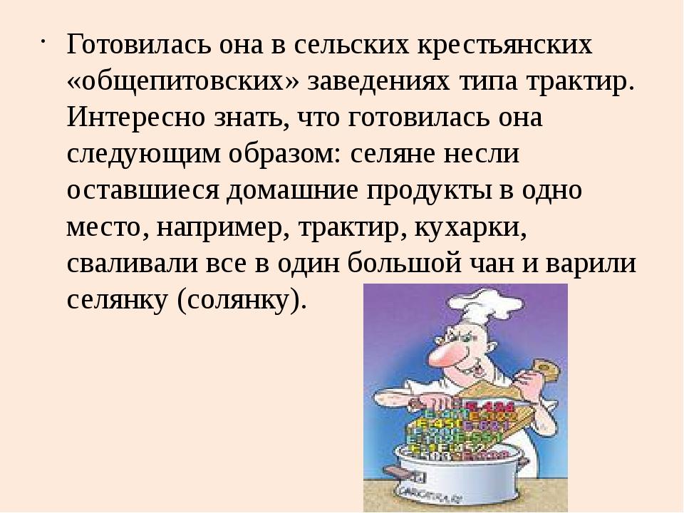 Готовилась она в сельских крестьянских «общепитовских» заведениях типа тракти...