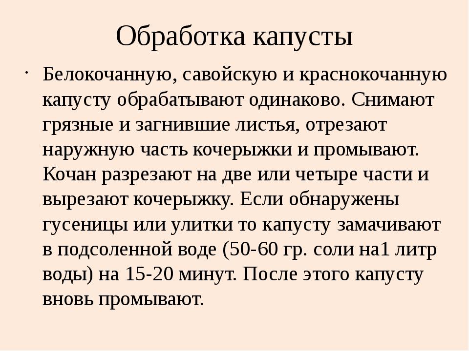 Обработка капусты Белокочанную, савойскую и краснокочанную капусту обрабатыва...