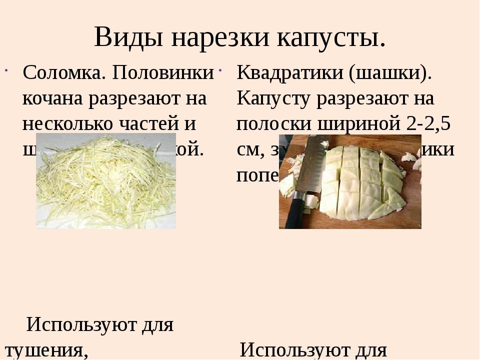 Виды нарезки капусты. Соломка. Половинки кочана разрезают на несколько частей...