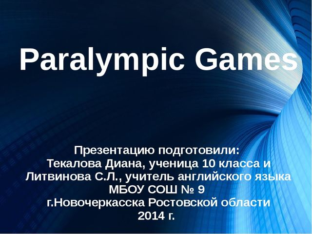 Paralympic Games Презентацию подготовили: Текалова Диана, ученица 10 класса и...