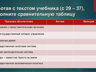 Работая с текстом учебника (с 29 – 37), заполните сравнительную таблицу Призн