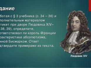 Задание Работая с § 3 учебника (с. 34 – 36) и дополнительным материалом «Этик