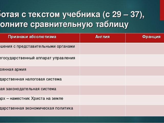 Работая с текстом учебника (с 29 – 37), заполните сравнительную таблицу Призн...