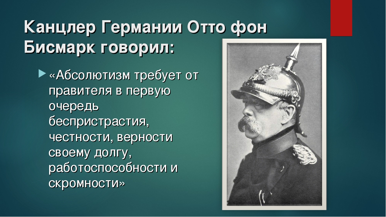 Канцлер Германии Отто фон Бисмарк говорил: «Абсолютизм требует от правителя в...