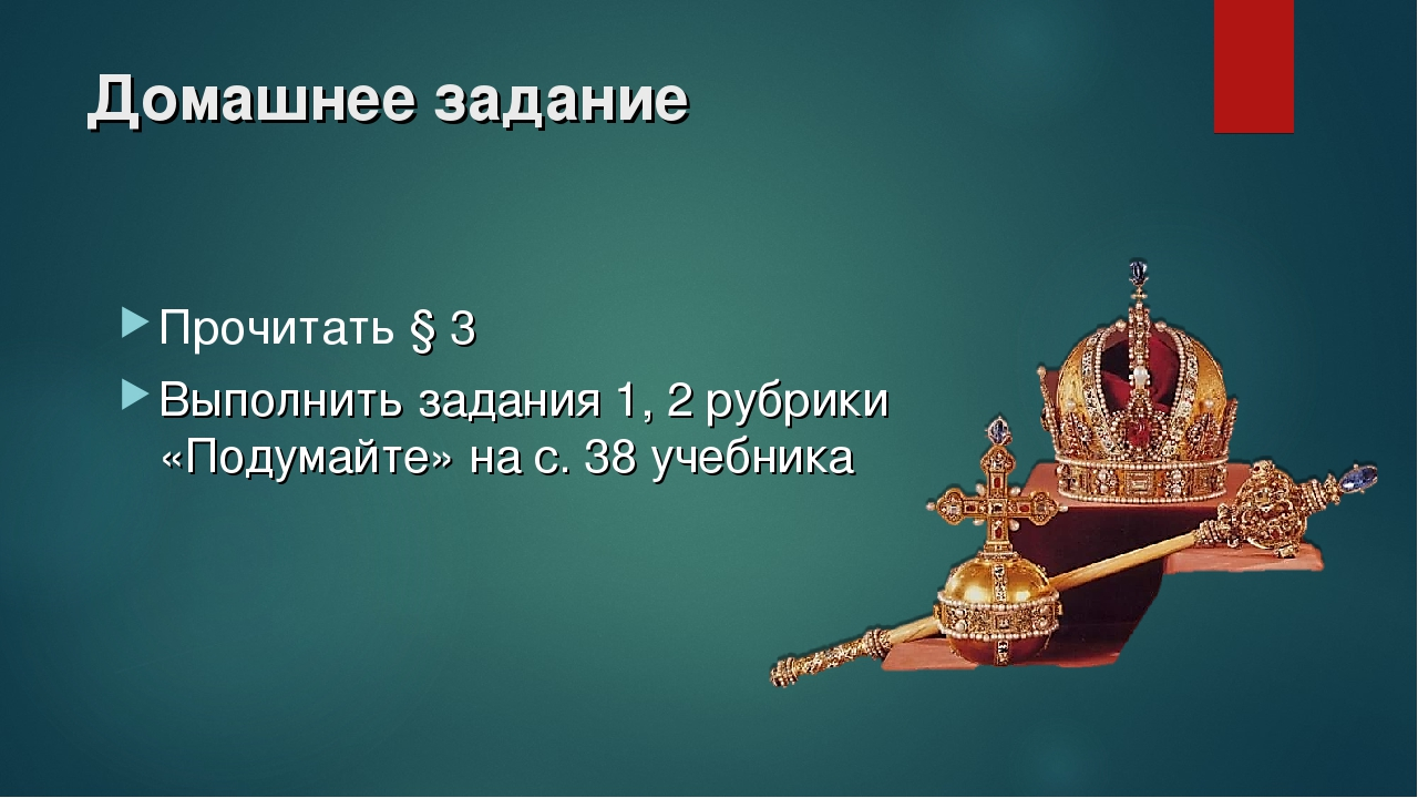 Домашнее задание Прочитать § 3 Выполнить задания 1, 2 рубрики «Подумайте» на...