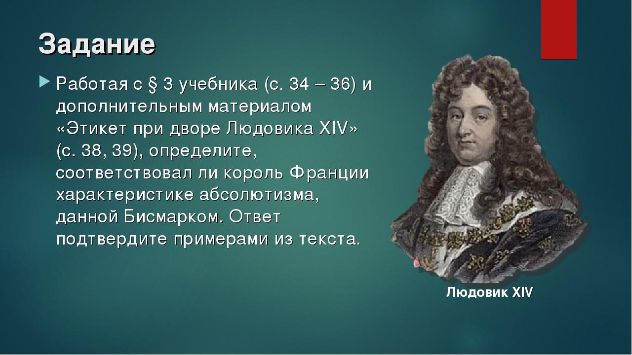 Задание Работая с § 3 учебника (с. 34 – 36) и дополнительным материалом «Этик...