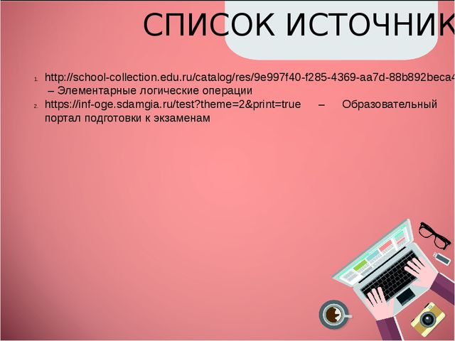 СПИСОК ИСТОЧНИКОВ: http://school-collection.edu.ru/catalog/res/9e997f40-f285...