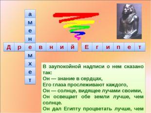 и В заупокойной надписи о нем сказано так: Он — знание в сердцах, Его глаза п