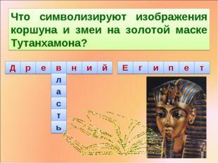 л а с т ь Что символизируют изображения коршуна и змеи на золотой маске Тутан