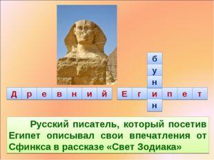 б у н н Русский писатель, который посетив Египет описывал свои впечатления о