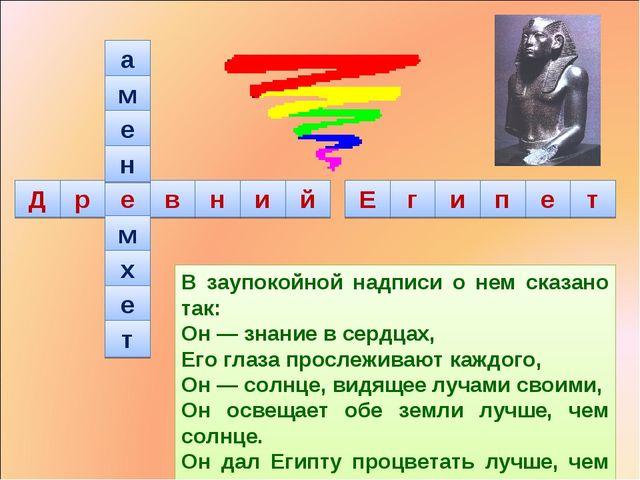 и В заупокойной надписи о нем сказано так: Он — знание в сердцах, Его глаза п...