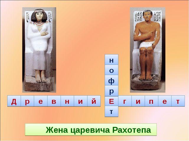 н о ф р т Жена царевича Рахотепа