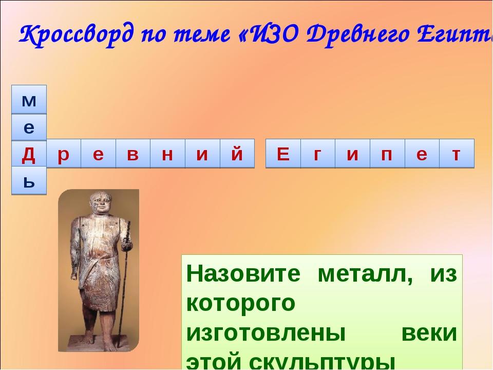 е м ь Назовите металл, из которого изготовлены веки этой скульптуры Кроссворд...