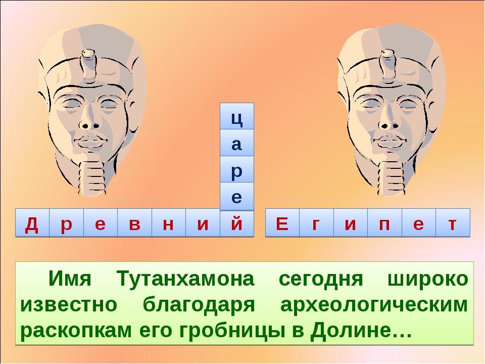 ц а р е Имя Тутанхамона сегодня широко известно благодаря археологическим ра...