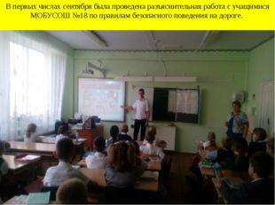 В первых числах сентября была проведена разъяснительная работа с учащимися МО