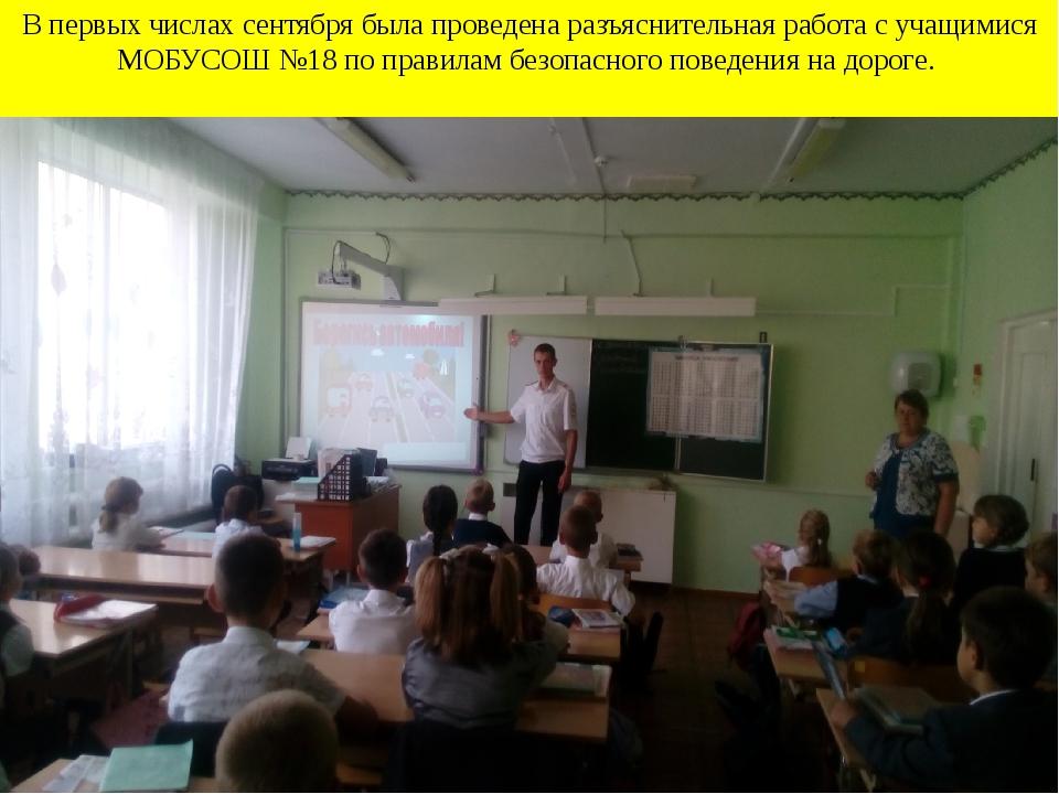 В первых числах сентября была проведена разъяснительная работа с учащимися МО...