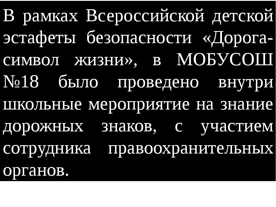 В рамках Всероссийской детской эстафеты безопасности «Дорога-символ жизни», в...