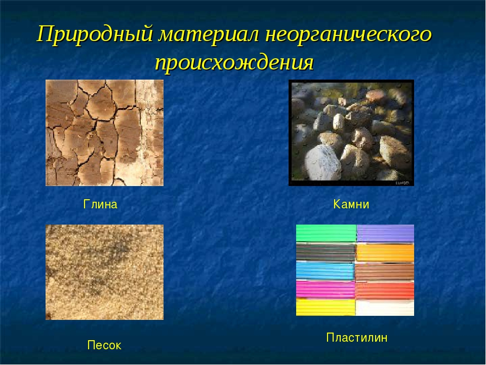 картинки глина песок камни утро ложбинах