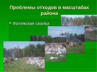 Проблемы отходов в масштабах района Фатежская свалка
