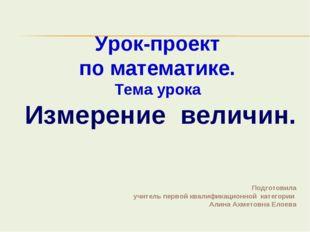 Подготовила учитель первой квалификационной категории Алина Ахметовна Елоева