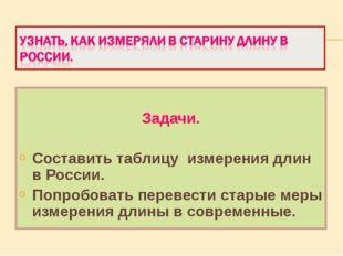 Задачи. Составить таблицу измерения длин в России. Попробовать перевести ста