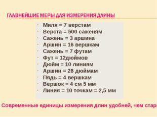 Миля = 7 верстам Верста = 500 саженям Сажень = 3 аршина Аршин = 16 вершкам Са