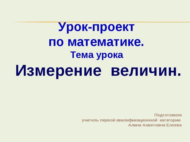 Подготовила учитель первой квалификационной категории Алина Ахметовна Елоева...