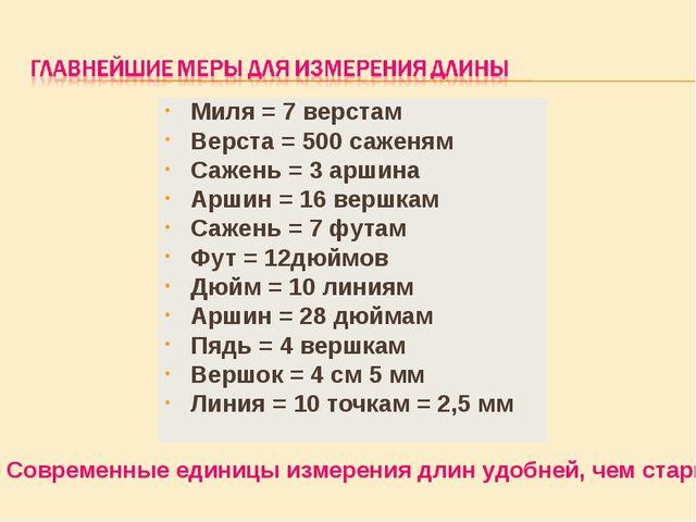 Миля = 7 верстам Верста = 500 саженям Сажень = 3 аршина Аршин = 16 вершкам Са...