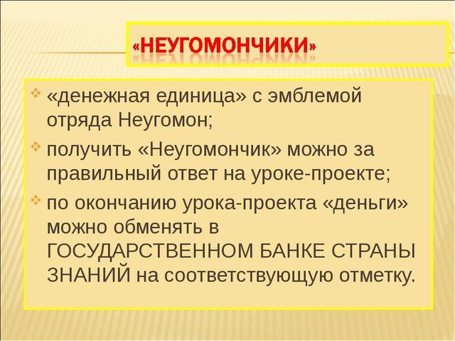 «денежная единица» с эмблемой отряда Неугомон; получить «Неугомончик» можно з...