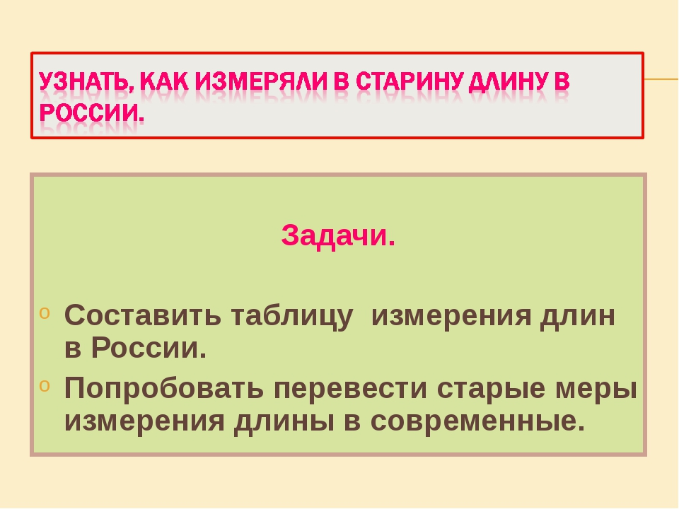 Задачи. Составить таблицу измерения длин в России. Попробовать перевести ста...