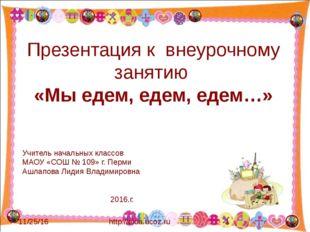 Презентация к внеурочному занятию «Мы едем, едем, едем…» http://aida.ucoz.ru