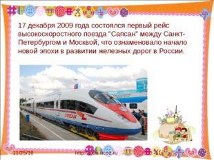 http://aida.ucoz.ru 17 декабря 2009 года состоялся первый рейс высокоскорост