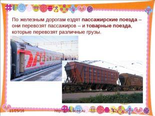 http://aida.ucoz.ru По железным дорогам ездят пассажирские поезда – они пере
