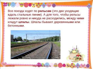 http://aida.ucoz.ru Все поезда ходят по рельсам (это две уходящие вдаль стал