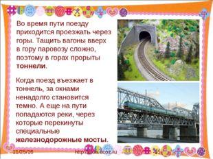 http://aida.ucoz.ru Во время пути поезду приходится проезжать через горы. Та